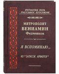"""Я вспоминаю... Из """"записок архиерея"""". Митрополит Вениамин Федченков"""