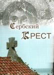 Диск (DVD) Сербский крест