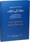 Традиционное просветительство в Греции в ХVIII веке: Косма Этолийский и Никодим Святогорец. Афанасий Зоитакис