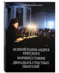 Великий канон Андрея Критского. Мариино стояние. Двенадцать Страстных Евангелий. Службы Великого поста