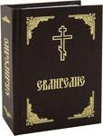 Евангелие. Карманный формат. Русский язык