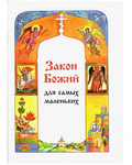 Закон Божий для самых маленьких. Составитель С. С. Куломзина