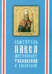 Святитель Павел, митрополит Тобольский и Сибирский (1705-1770). Протоиерей Феодор Титов