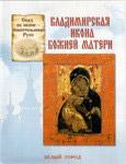 Владимирская икона Божией Матери. Сказ об иконе-спасительнице Руси