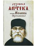 Духовная аптека старца Иоанна (Крестьянкина).  В ассортименте