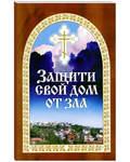 Защити свой дом от зла. Книга 1. Евгений Гончаров