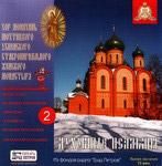 Диск (CD) Хор монахинь Пюхтицкого Успенского ставропигиального женского монастыря. Духовные псалмы