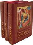 Благая часть. Беседы о духовной жизни в 3-х книгах. Схиархимандрит Авраам