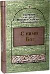 С нами Бог. Творения святителя Николая Сербского (Велимировича)