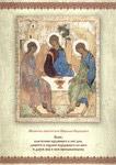 Молитва святителя Николая Сербского. Плакат настенный