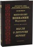 Мысли о литургии верных. Митрополит Вениамин Федченков