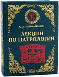 Лекции по патрологии. С. Л. Епифанович