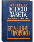 Книги  Ветхого Завета в переводе П. А. Юнгерова. Большие пророки