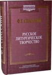 Русское литургическое творчество. Ф. Г. Спасский