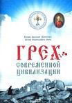 Диск (DVD) Грех современной цивилизации. Игумен Анатолий (Берестов): взгляд православного врача
