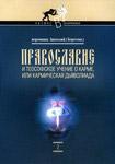 Православие и теософское учение о карме, или кармическая дьяволиада. Иеромонах Анатолий (Берестов)