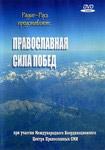 Диск (DVD) Православная сила побед