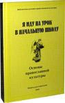 Я иду на урок в начальную школу. Основы православной культуры. Книга для учителей