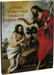 Самые известные сюжеты Нового Завета