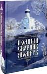 Полный сборник молитв на каждый день года (зима). Помошь небесных покровителей. Таисия Олейникова