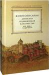 Жизнеописания Афонских подвижников благочестия XIX века. Иеромонах Антоний Святогорец