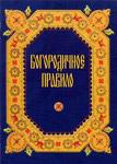 Богородичное правило. Русский шрифт