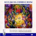 Диск (2MP3) Беседы на Символ веры. М. В. Михайлова