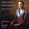 Диск (CD) Кисточка в Божьих руках. Песни-притчи 2. Светлана Копылова