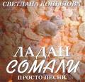 Диск (CD) Ладан Сомали. Просто песни. Светлана Копылова
