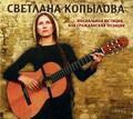 Диск (CD) Ювенальная юстиция, или гражданская позиция. Светлана Копылова