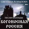 Диск (MP3) Богоносная Россия. Песни-баллады. Светлана Копылова