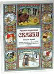 Русские народные сказки. Выпуск первый