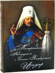 Митрополит Новгородский и Санкт-Петербургский Исидор