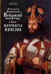 Нижегородский Вознесенский Печерский монастырь в судьбе Патриарха Никона. Архимандрит Тихон (Затёкин)