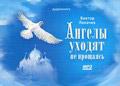 Диск (MP3) Ангелы уходят не прощаясь. Виктор Лихачев. Аудиокнига
