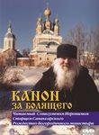 Диск (DVD) Канон за болящего. Читаемый Схиигуменом Иеронимом Старцем Санаксарского Рождество-Богородичного монастыря