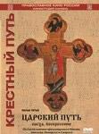 Диск (DVD) Крестный путь. Царский путь. Пасха. Воскресение. Фильм 5