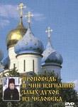 Диск (DVD) Отчитка. Проповедь и чин изгнания злых духов из человека