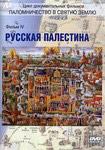 Диск (DVD) Русская Палестина. Фильм 4
