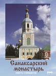 Диск (DVD) Санаксарский монастырь. Повесть о монашестве
