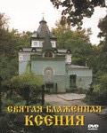 Диск (DVD) Святая Блаженная Ксения