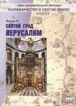 Диск (DVD) Святой Град Иерусалим. Фильм 3