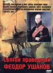Диск (DVD) Святой праведный Феодор Ушаков