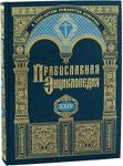 Православная энциклопедия. Том 24