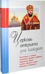 Церковь открыта для каждого. Выступления и интервью митрополита Илариона (Алфеева), председателя Отдела внешних церковных связей Московского Патриархата