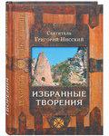 Избранные творения. Святитель Григорий Нисский