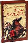 Тарас Бульба. Н. В. Гоголь