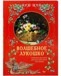 Волшебное лукошко. Любимые рассказы русских классиков для детей