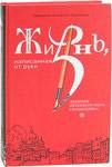 Жизнь, написанная от руки. Дневник петербургского священника. Священник Константин Пархоменко