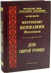 День Святой Троицы. Митрополит Вениамин Федченков